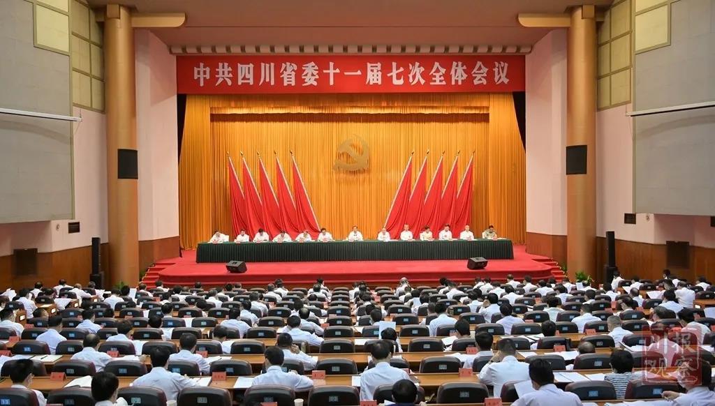 政策学习 | 中共四川省委十一届七次全会举行(全会公报)
