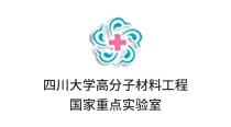 四川大学高分子工程国家重点实验室