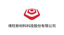 烯旺新材料科技股份有限公司