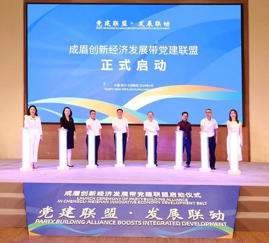 党建引领|成眉创新经济发展带党建联盟成立 40多条机会清单发布!